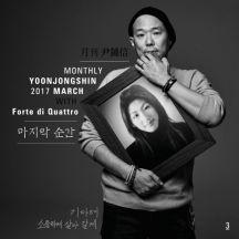 2017 월간 윤종신 3월호 앨범이미지