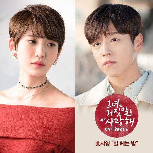 그녀는 거짓말을 너무 사랑해 OST Part.6 앨범이미지