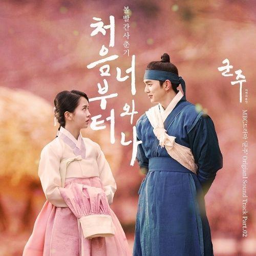군주 - 가면의 주인 OST Part.2 앨범이미지