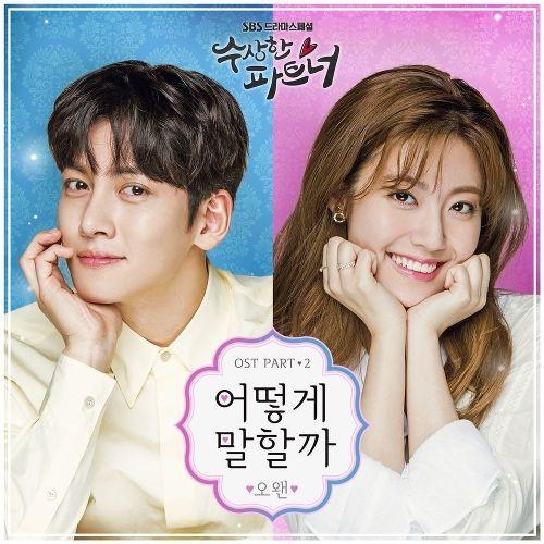 수상한 파트너 OST Part.2 앨범이미지