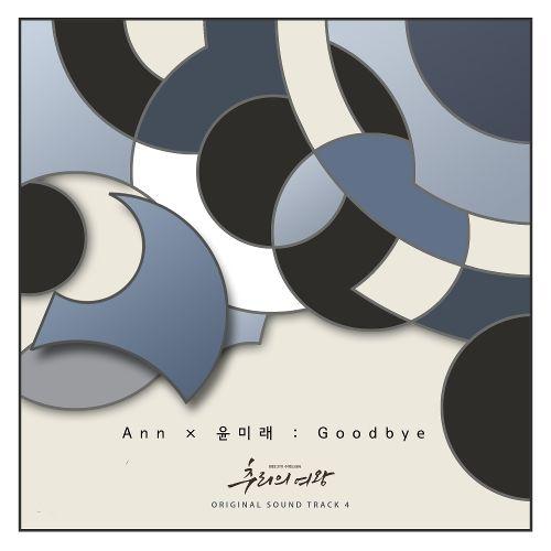 추리의 여왕 OST Part.4 앨범이미지