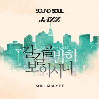 Soul Quartet (소울 콰르텟) - 갈길을 밝히 보이시니 (싱글) 앨범 이미지