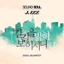 Soul Quartet (소울 콰르텟) - 갈길을 밝히 보이시니 (싱글) 앨범이미지