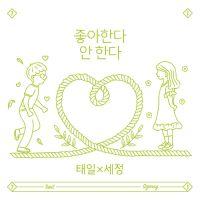 태일X세정 Single (좋아한다 안 한다) 앨범 이미지