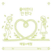 태일X세정 Single (좋아한다 안 한다) 앨범이미지