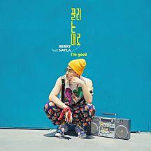 끌리는 대로 (I`m good) (Feat. nafla) 앨범이미지
