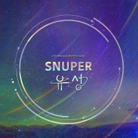 유성 - SNUPER 4th Mini Album Repackage 앨범 이미지