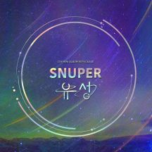 유성 - SNUPER 4th Mini Album Repackage 앨범이미지