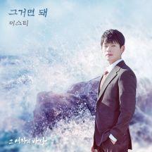 그 여자의 바다 OST Part.19 앨범이미지