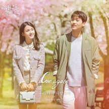 무궁화 꽃이 피었습니다 OST Part.7 앨범이미지