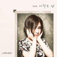 그 여자의 바다 OST Part.22 앨범 이미지