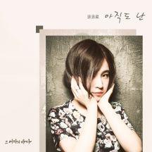 그 여자의 바다 OST Part.22 앨범이미지