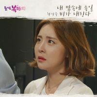 돌아온 복단지 OST Part.6 앨범 이미지