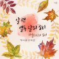 일 년 열두 달의 소리 - 가을(秋)의 소리 - 페이지 이동
