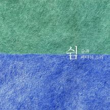 ASMR 쉼 - 숲과 바다의 소리 앨범이미지