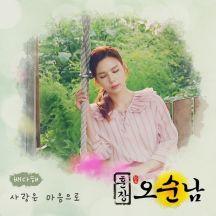 훈장 오순남 OST Part.19 앨범이미지