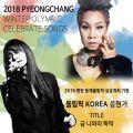 2018 평창 동계올림픽 성공개최 기원 올림픽 KOREA 응원가 - 페이지 이동