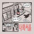 나의 서울 - 페이지 이동