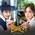 명불허전 OST - 페이지 이동