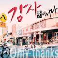 예찬싱글 (감사 뿐입니다) - 페이지 이동