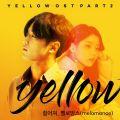 Yellow OST Part.2 - 페이지 이동