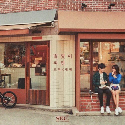별빛이 피면 (Star Blossom) - SM STATION 앨범이미지