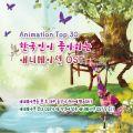 지브리가 들려주고 디즈니가 전하는 애니메이션 OST - 페이지 이동
