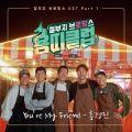 용띠클럽 - 철부지 브로망스 OST Part.1 - 페이지 이동