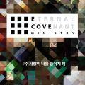E-Cove Ministry (이커브미니스트리) 베스트 # 주 사랑이 나를 숨쉬게 해 - 페이지 이동