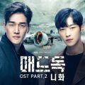 매드독 OST Part.2 - 페이지 이동