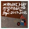 제비다방 컴필레이션 2017 + 2018 - 페이지 이동