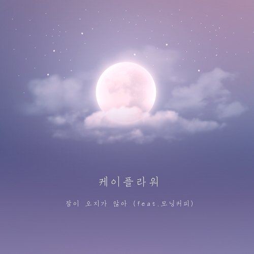 K. Flower – 잠이 오지가 않아 (feat. Morning Coffee) – Single