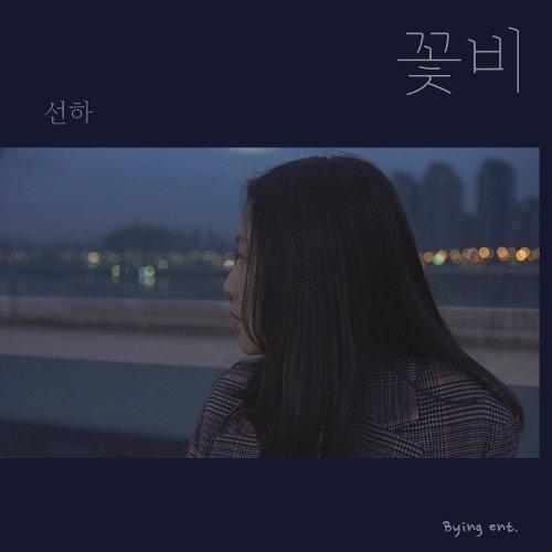 SUN HA – 꽃비 – Single