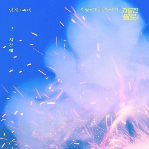 YOUNGJAE (GOT7) – 그 시간에 (Wok of Love OST Part.2)