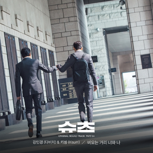 Kang Min Kyung (DAVICHI), Kisum – Suits OST Part.4