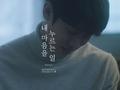 내 마음을 누르는 일 (Daystar) (Teaser 1)