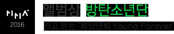 MMA2016 앨범상 방탄소년단 믿고 듣는 '화양연화 Young Forever'