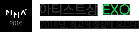 MMA2016 아티스트상 EXO 2016년, 최고의 정상에 오르다!
