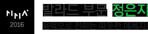MMA2016 발라드 부문 정은지 음악으로 전하는 따뜻한 메세지!