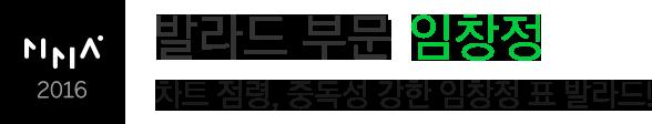 MMA2016 발라드 부문 임창정 차트 점령, 중독성 강한 임창정 표 발라드!