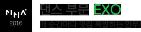 MMA2016 댄스 부문 EXO 매 순간마다 멋짐 폭발하는 안무!
