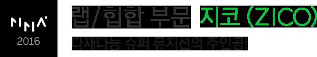 MMA2016 랩/힙합 부문 지코 (ZICO) 다재다능 슈퍼 뮤지션의 주인공!