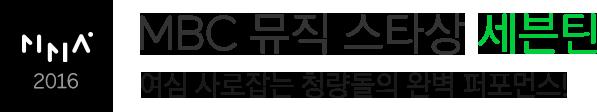 MMA2016 MBC 뮤직 스타상 세븐틴 여심 사로잡는 청량돌의 완벽 퍼포먼스!