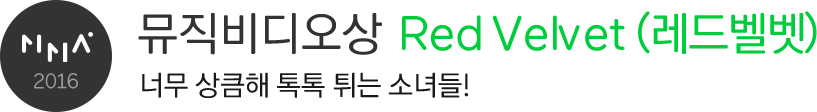 MMA2016 뮤직비디오상 Red Velvet (레드벨벳) 너무 상큼해 톡톡 튀는 소녀들!
