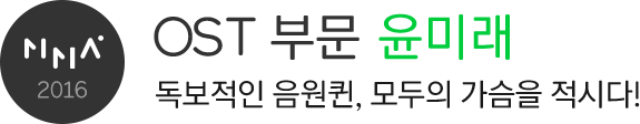 MMA2016 OST 부문 윤미래 독보적인 음원퀸, 모두의 가슴을 적시다!