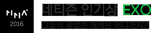 MMA2016 네티즌 인기상 EXO 그들의 끝없는 매력은 어디까지?!