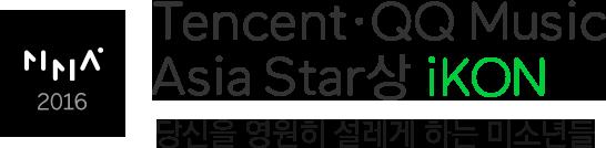 MMA2016 Tencent·QQ Music Asia Star상 iKON 당신을 영원히 설레게 하는 미소년들