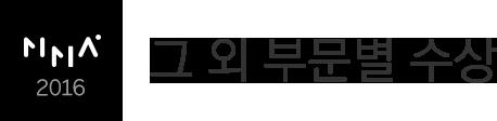 MMA2016 그 외 부문별 수상
