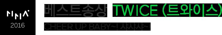 MMA2016 베스트송상 TWICE (트와이스) CHEER UP BABY~! 샤샤샤~!