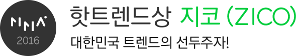 MMA2016 핫트렌드상 지코 (ZICO) 대한민국 트렌드의 선두주자!